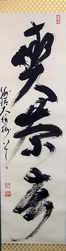 Calligraphy or the Seventh Martial Art